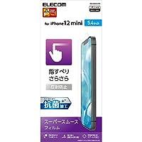 エレコム iPhone 12 mini フィルム 【指すべり超スムース】 反射防止 PM-A20AFLSTN