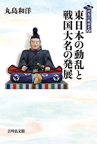 東日本の動乱と戦国大名の発展 (列島の戦国史 5)の詳細を見る