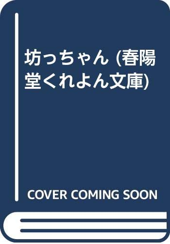 坊っちゃん (春陽堂くれよん文庫)の詳細を見る