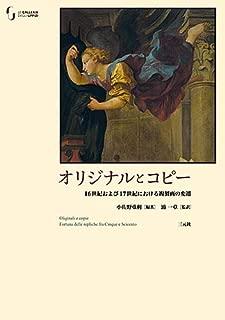 オリジナルとコピー: 16世紀および17世紀における複製画の変遷
