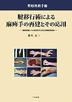 腱移行術による麻痺手の再建とその応用: 頸損麻痺レベル別99手におよぶ機能再建術