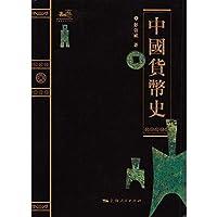 中国货币史 【荐书联盟推荐】