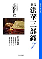 文庫ワイド版新釈法華三部経7巻