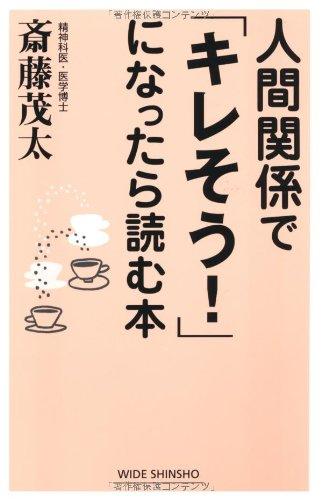 人間関係で「キレそう!」になったら読む本 (WIDE SHINSHO)
