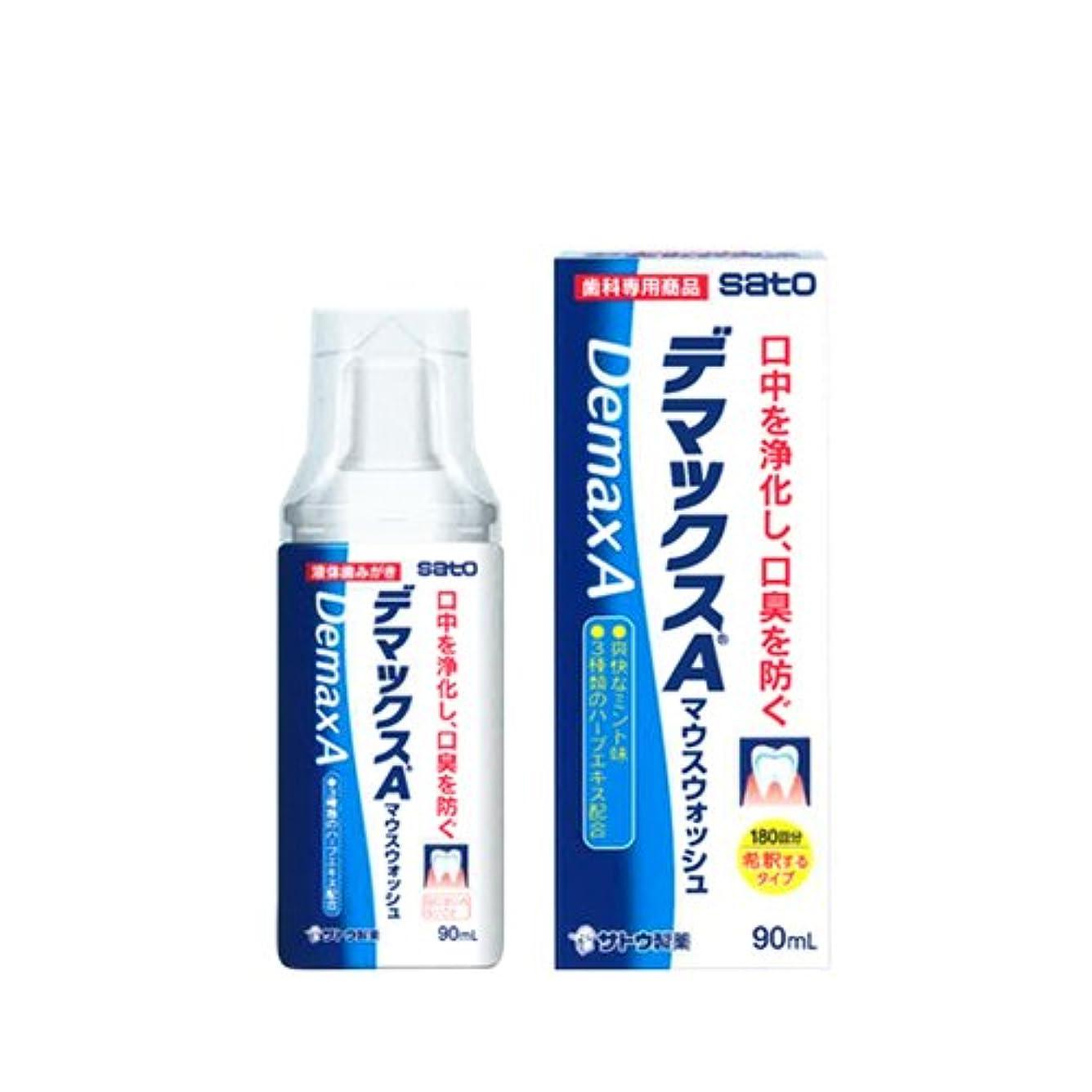 インキュバスお勧めセール佐藤製薬 デマックスA マウスウォッシュ 90ml(180回分) × 1本