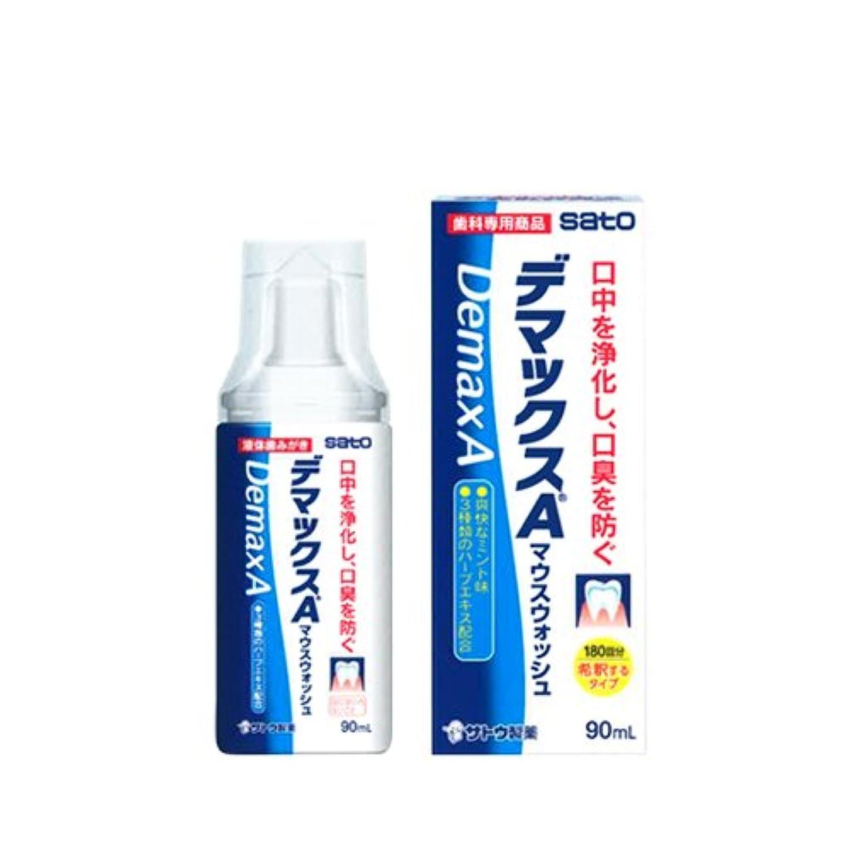 する必要がある資格バリケード佐藤製薬 デマックスA マウスウォッシュ 90ml(180回分) × 1本