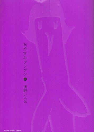 おやすみプンプン 6 (ヤングサンデーコミックス)