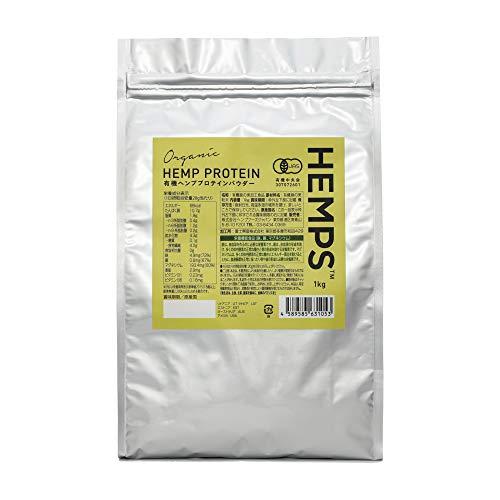 【HEMPS】 有機ヘンププロテインパウダー 1kg オーガニック 無添加 100% 欧州産 有機JAS認定 植物性 プロテイン ヘンププロテイン 栄養機能食品