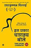 Thus Spoke Chanakya (Hindi) (Hindi Edition) [Paperback] Radhakrishnan Pillai