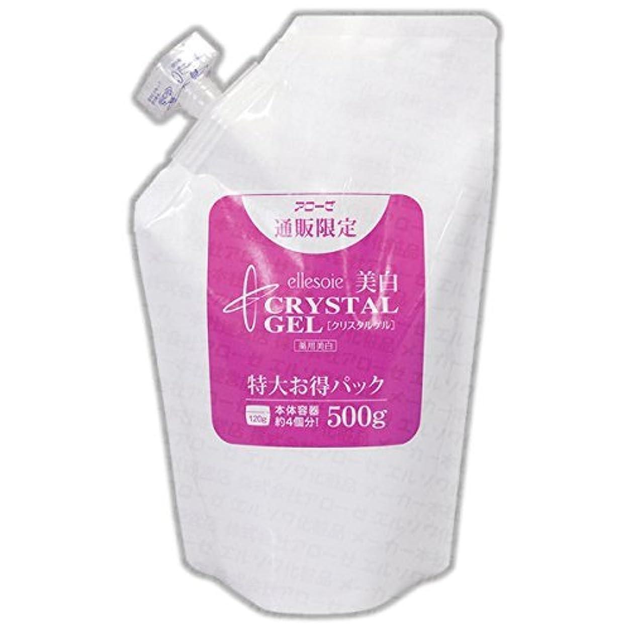 雨の故意に怠けたエルソワ化粧品(ellesoie) クリスタルゲルS 詰替用500g 保存用キャップ付 薬用美白オールインワン