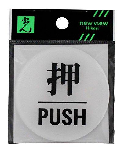 光 プレート 押 PUSH BS630-1