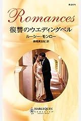 復讐のウエディングベル (ハーレクイン・ロマンス) Kindle版