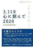 3.11を心に刻んで 2020 (岩波ブックレット NO. 1021)