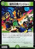 デュエルマスターズ DMEX12 44/110 猛烈元気バンジョー (R レア) 最強戦略!!ドラリンパック (DMEX-12)