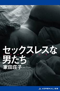 [家田 荘子]のセックスレスな男たち