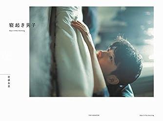 寝起き男子 - boys in the morning -