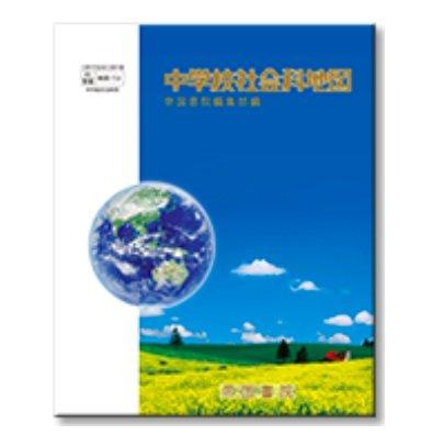 中学校社会科地図 [帝国書院]