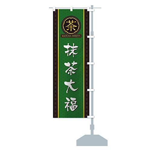 抹茶大福 のぼり旗 サイズ選べます(ハーフ30x90cm 右チチ)