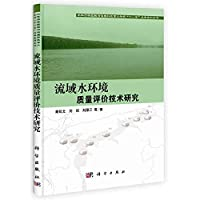 Water pollution control and treatment technology major projects five outcomes Series Series: Water Environment Quality Assessment Technology(Chinese Edition)