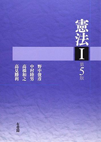 憲法1 第5版