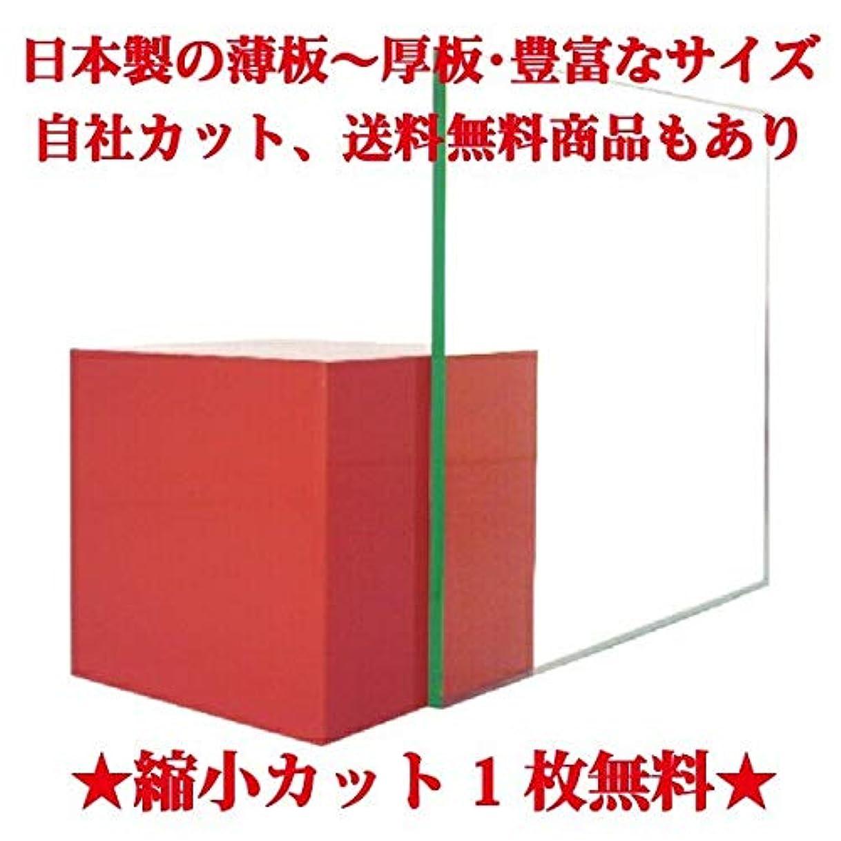 スカルク哲学的窓日本製 アクリル板 ガラス色(押出板) 厚み3mm 200X300mm 縮小カット1枚無料 カンナ?糸面取り仕上(エッジで手を切る事はありません)(業務用?キャンセル返品不可)