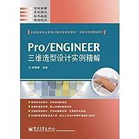 Pro/ENGINEER三维造型设计实例精解