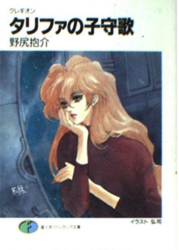 タリファの子守歌―クレギオン (富士見ファンタジア文庫)
