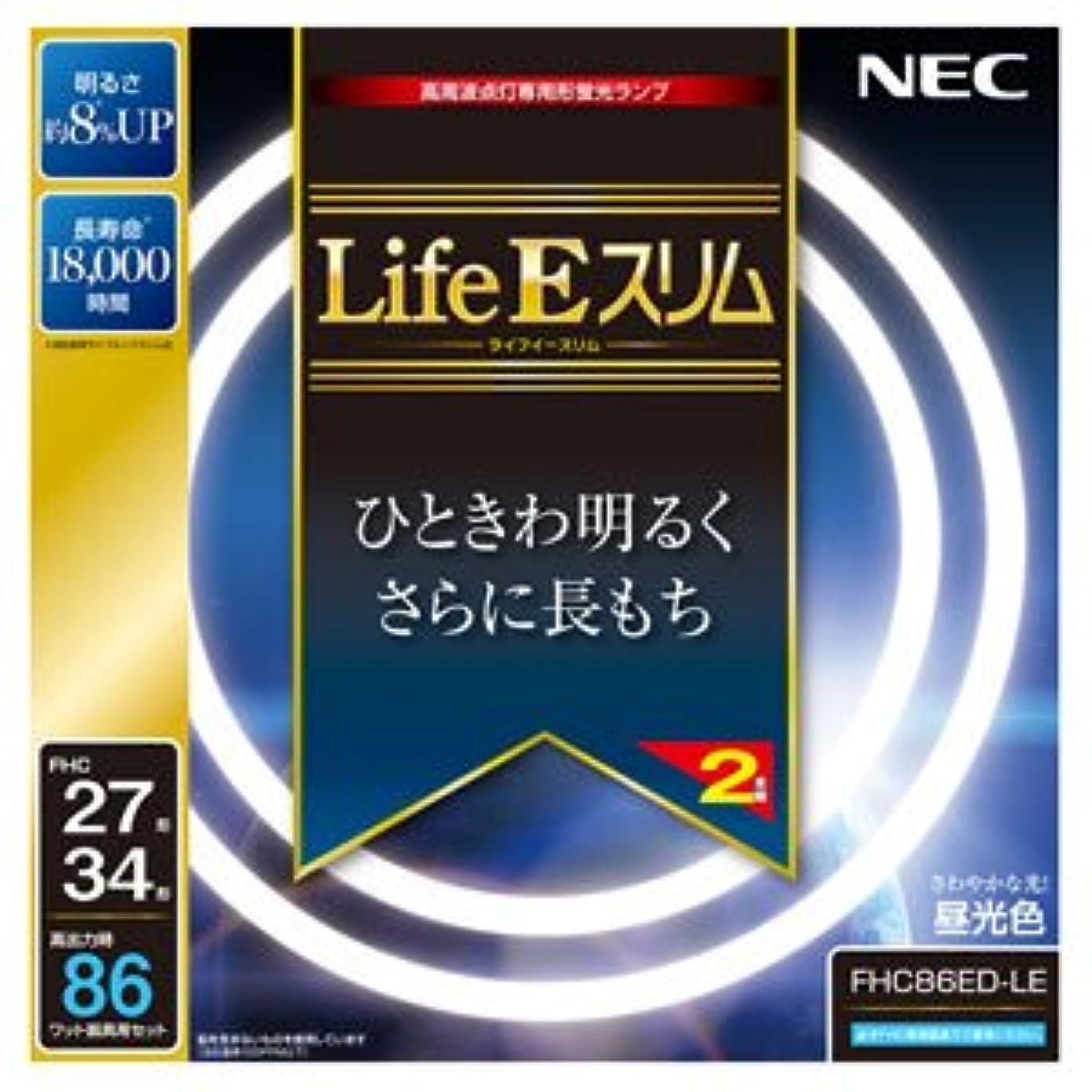 非難する愛テレビNEC 丸形スリム蛍光灯(FHC) LifeEスリム 86W 27形+34形パック品 昼光色 FHC86ED-LE