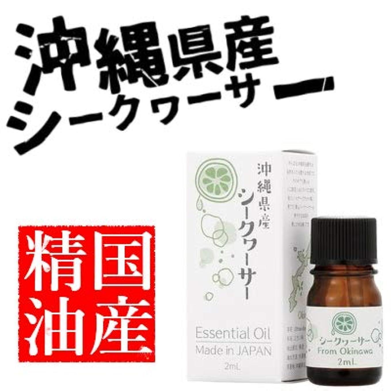不正確規範寛大な日本の香りシリーズ シークヮーサー エッセンシャルオイル 国産精油 沖縄県産 2ml …