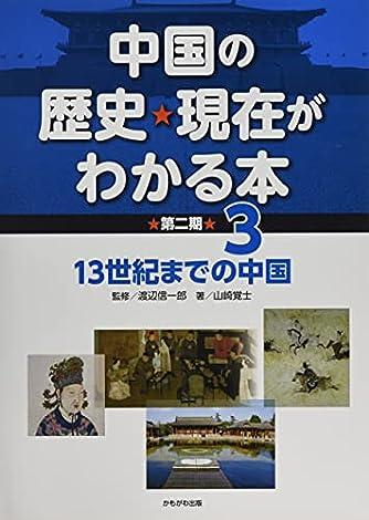 13世紀までの中国 (中国の歴史・現在がわかる本第2期)