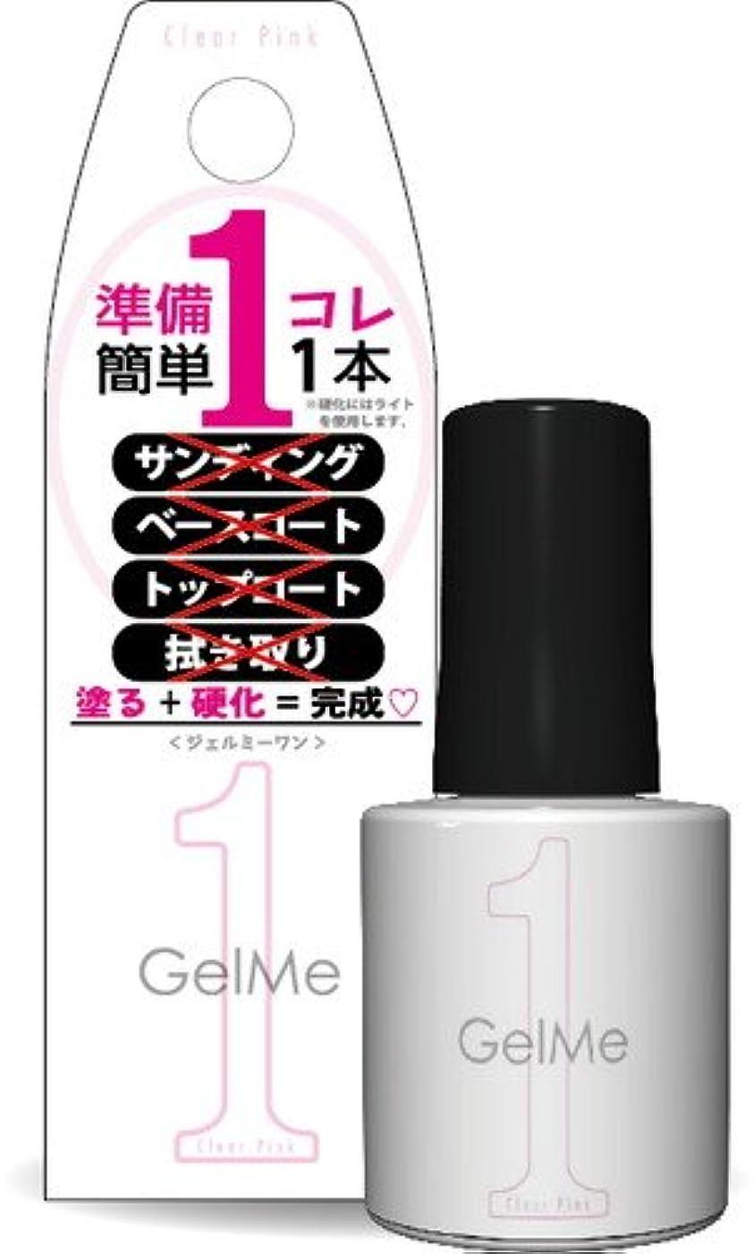 苦情文句藤色過敏なジェルミーワン(Gel Me 1) 30クリアピンク