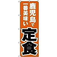のぼり 鹿児島で一番美味い 定食 YN-4601 のぼり 看板 ポスター タペストリー 集客 [並行輸入品]