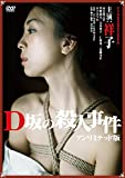 D坂の殺人事件 アンリミテッド版 [DVD] image