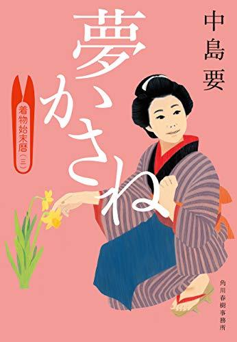 夢かさね 着物始末暦(三) (時代小説文庫)