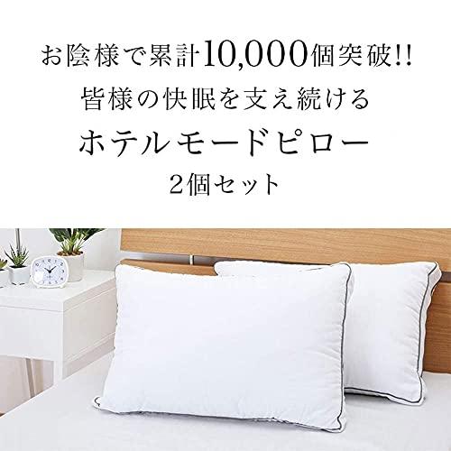 昭和西川【販売実績10,000個突破】抗菌防臭枕ホテルモードピロー洗える高さ調整可ふかふかまくらGP1950(2個)2211004560904