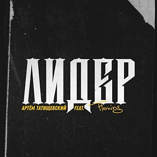 Артём Татищевский feat. Fleming