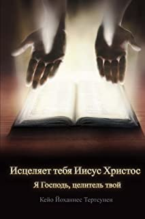 Jesus Christ heals you: I am the Lord who heals you (Russian Edition)