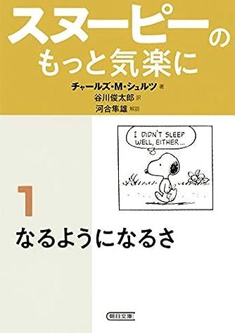 スヌーピーのもっと気楽に (1) なるようになるさ (朝日文庫)