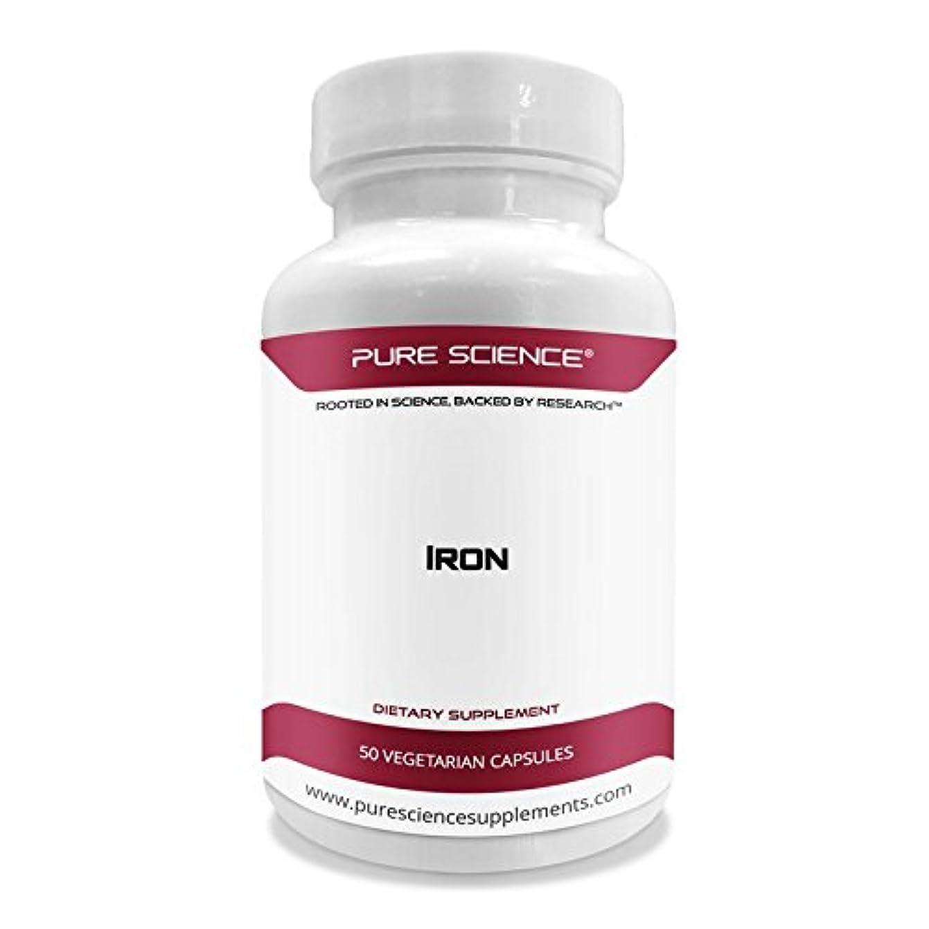 地味な会話ソーシャルPure Science の 鉄(硫酸第一鉄として)Iron (as Ferrous Sulfate) - 65mg - を含む 5mgバイオペリン (BioPerine?) - 50 ベジタリアンカプセル - アメリカ製 - 海外直送品