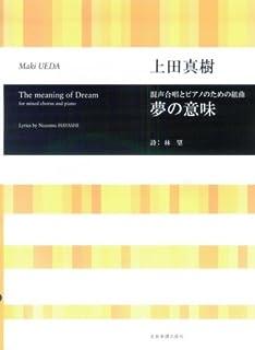 上田真樹 混声合唱とピアノのための組曲 夢の意味