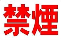 シンプル看板 Lサイズ 工場・現場「禁煙」屋外可(約H60cmxW91cm)