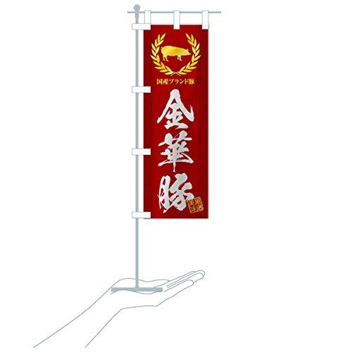 卓上ミニブランド豚/金華豚 のぼり旗 サイズ選べます(卓上ミニのぼり10x30cm 立て台付き)