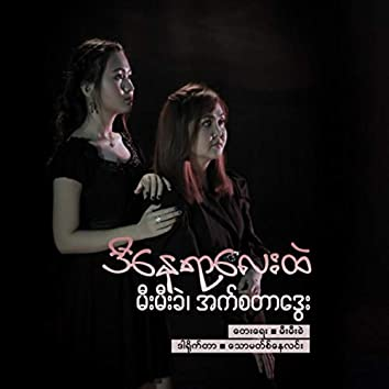 Di Nay Yar Lay Htae