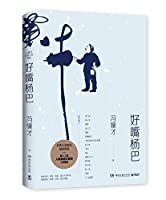 Classic Fictions of Feng Jicai (With Illustrations) (Chinese Edition)