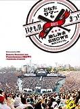 いきものまつり2011 どなたサマーも楽しみまSHOW!!! ~...[Blu-ray/ブルーレイ]