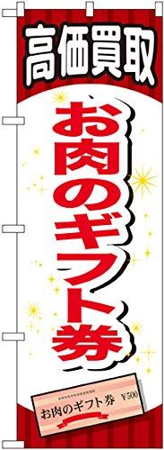 のぼり お肉のギフト券 GNB-2067 [並行輸入品]
