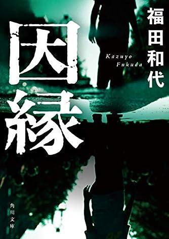 因縁 (角川文庫)