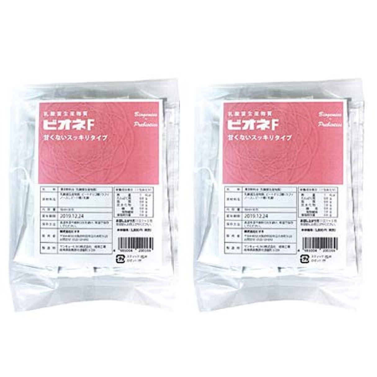 ソケットファウル自伝乳酸菌生産物質「ビオネF(10ml×30包)【2個セット】」