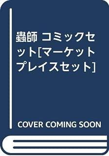 蟲師 コミックセット[マーケットプレイスセット]