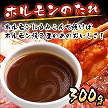 ミートたまや ホルモンのたれ 300g 焼き肉 バーベキュー BBQ タレ 【 みそ300×1 】